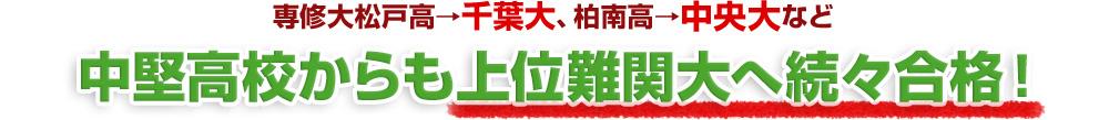 専修大松戸高→千葉大、柏南高→中央大など、中堅高校からも上位難関大へ続々合格!