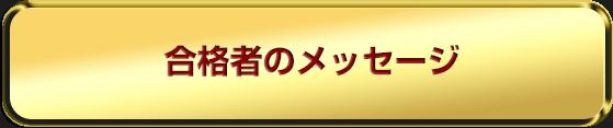 合格者のメッセージ