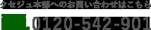 0120-542-901