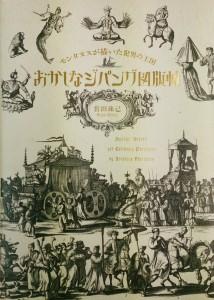 170119クセジュ新松戸教室